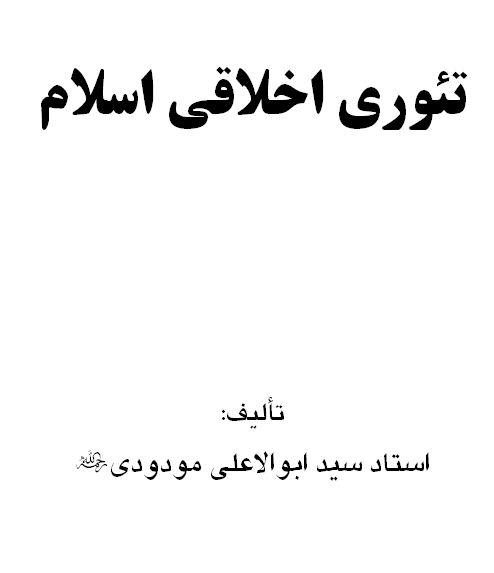 تئوری اخلاقی اسلام