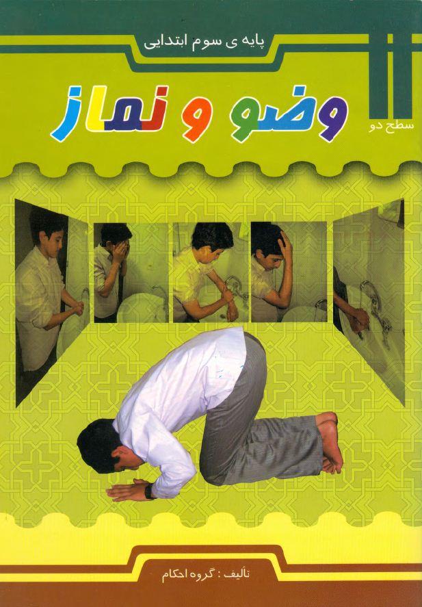 آموزش نماز و وضو - کودکان