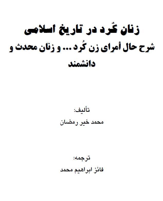 زنان کرد در تاریخ اسلامی