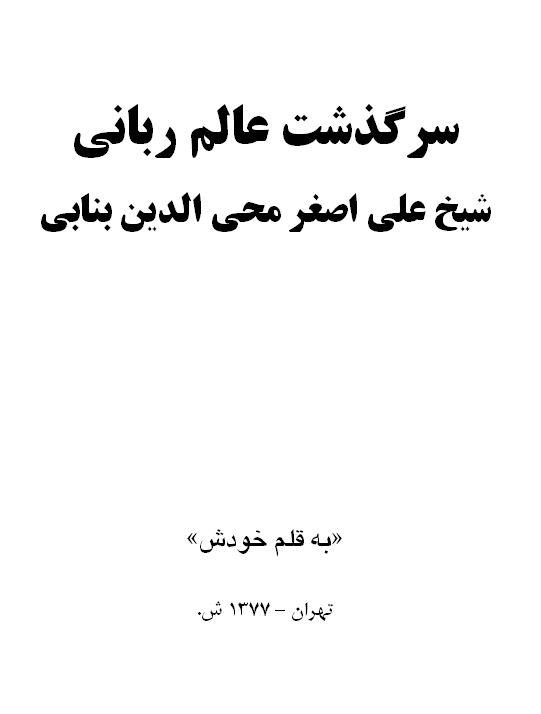 سرگذشت عالم ربانی شیخ علی اصغر بنابی