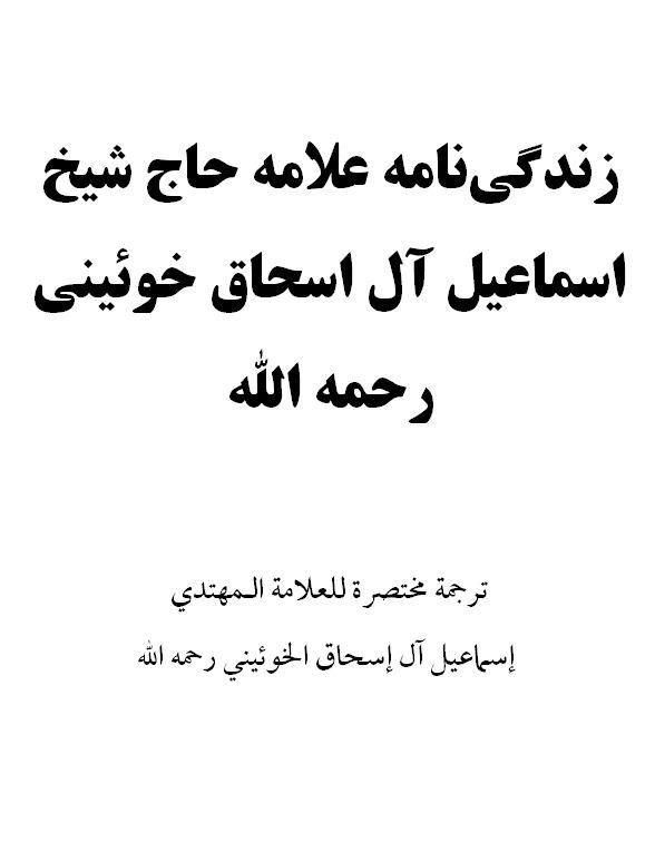 زندگی نامه علامه حاج شیخ اسماعیل آل اسحاق خوئینی رحمه الله