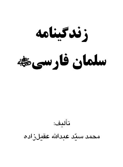 زندگینامه سلمان فارسی رضی الله عنه