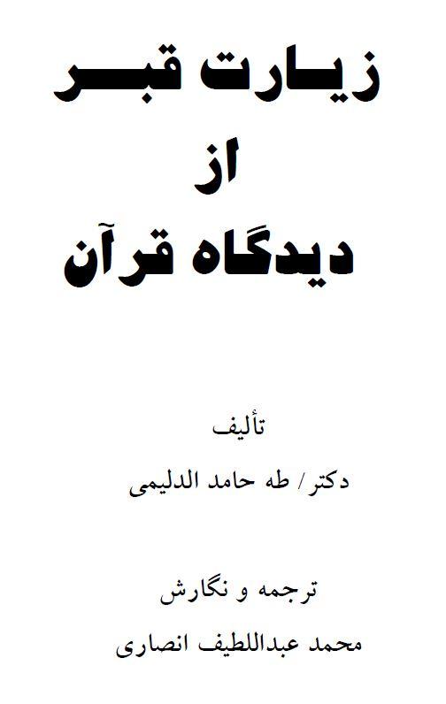 زیارت قبراز دیدگاه قرآن