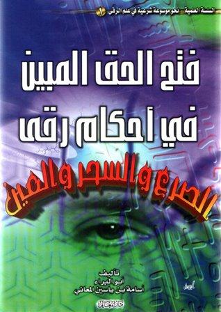 فتح الحق المبين في أحكام رقى الصرع والسحر والعين