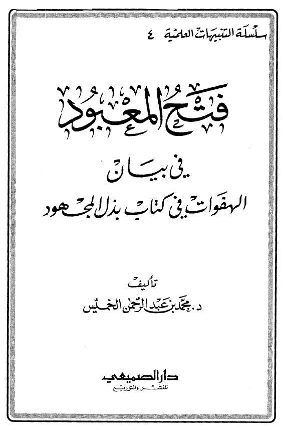 فتح المعبود في بيان الهفوات في كتاب بذل المجهود