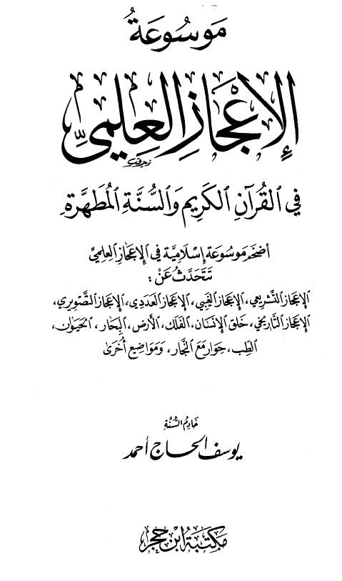 موسوعة الإعجاز العلمي في القرآن الكريم والسنة المطهرة