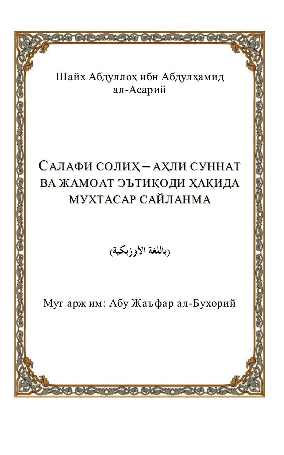 Салафи солиҳ эътиқоди ҳақида мухтасар сайланма