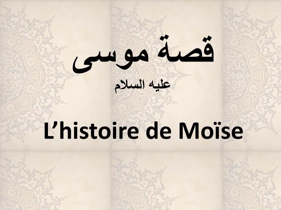 L'histoire de Moïse