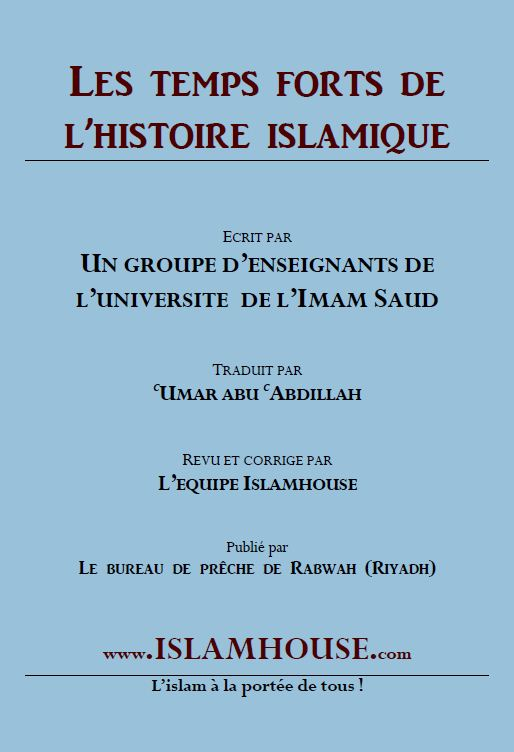Les temps forts de l'histoire islamique (7-8): l'émigration vers l'Abyssinie à celle vers Médine
