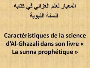 Caractéristiques de la science d'Al-Ghazali dans son livre « La sunna prophétique »