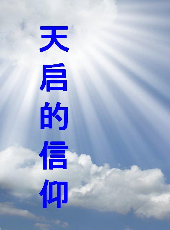 天 启 的 信 仰