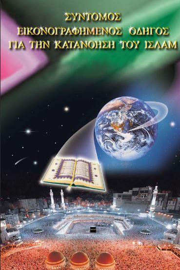 Σύντομος Εικονογραφημένος Οδηγός για την Κατανόηση του Ισλάμ