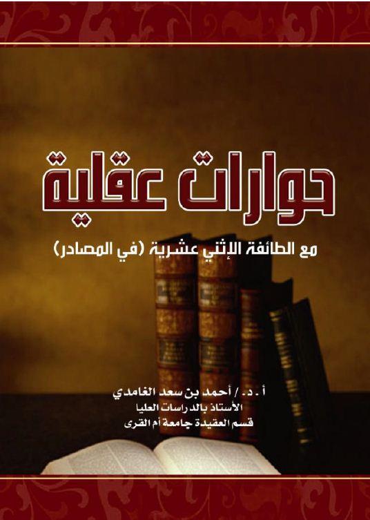 گفتگوهای عقلانی با شیعیان اثنی عشری منابع شیعه در میزان نقد علمی