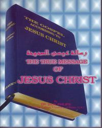 ՀԻՍՈՒՍ ՔՐԻՍՏՈՍԻ ՃՇՄԱՐԻՏ ՈՒՂԵՐՁԸ