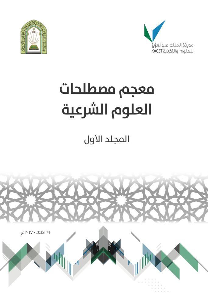 معجم مصطلحات العلوم الشرعية - المجلد الأول