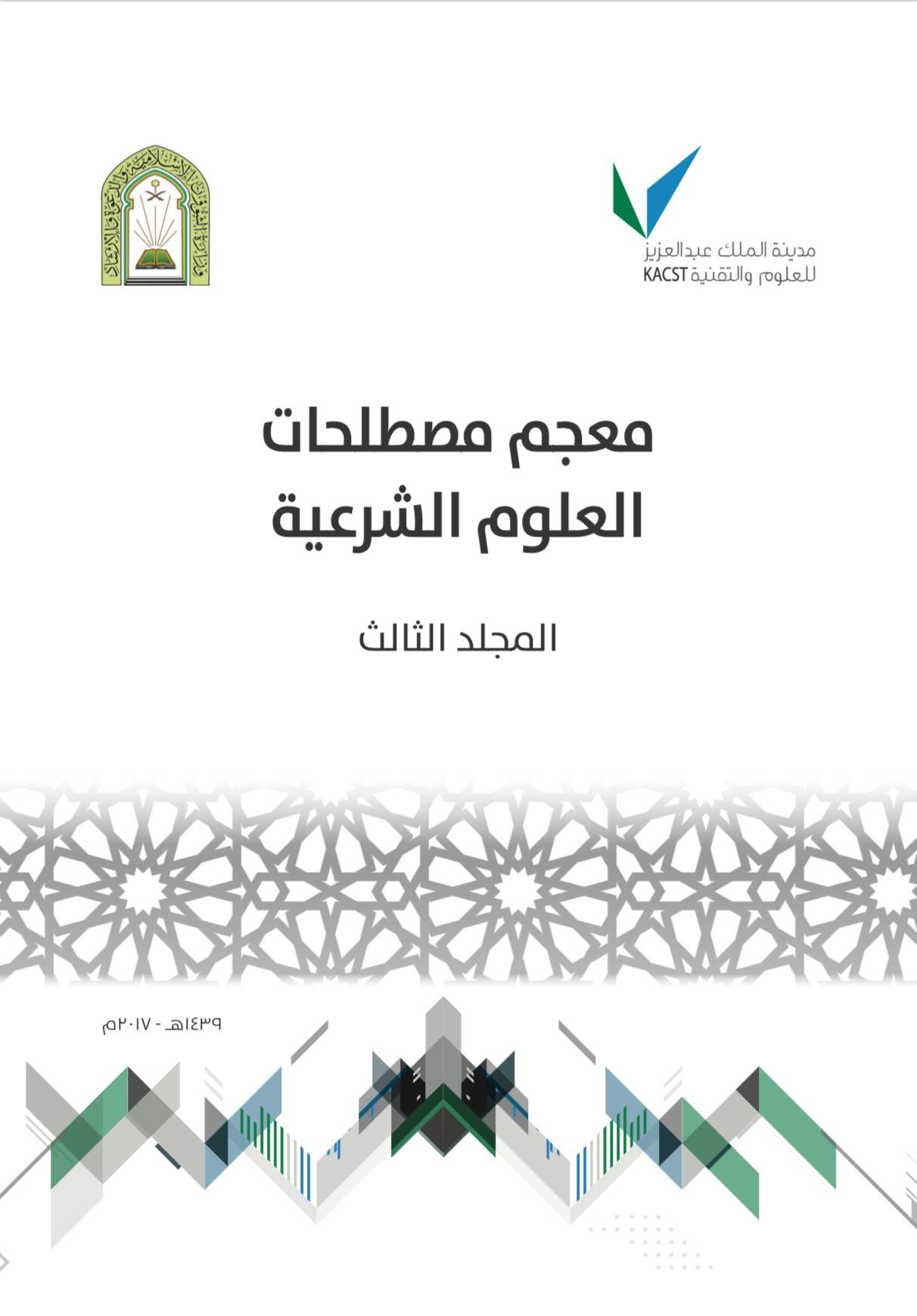 معجم مصطلحات العلوم الشرعية - المجلد الثالث