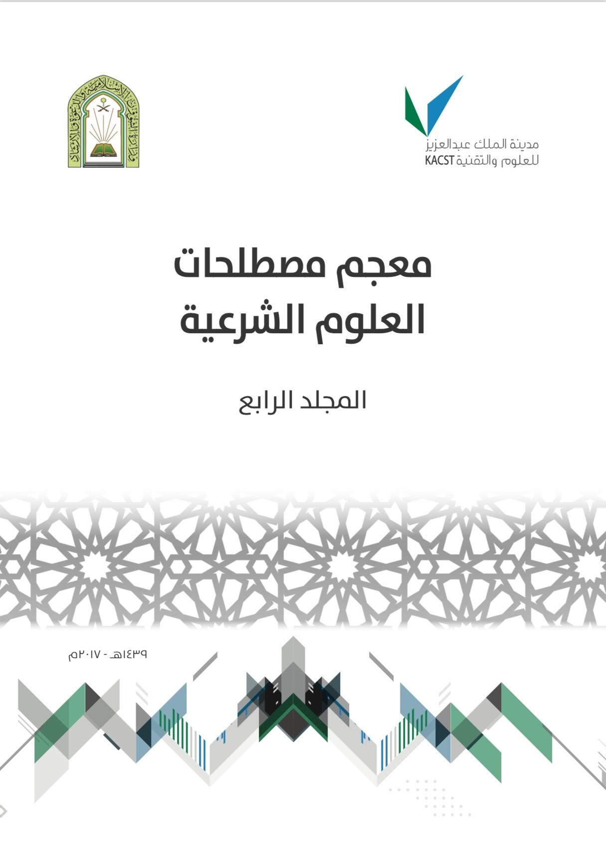 معجم مصطلحات العلوم الشرعية - المجلد الرابع
