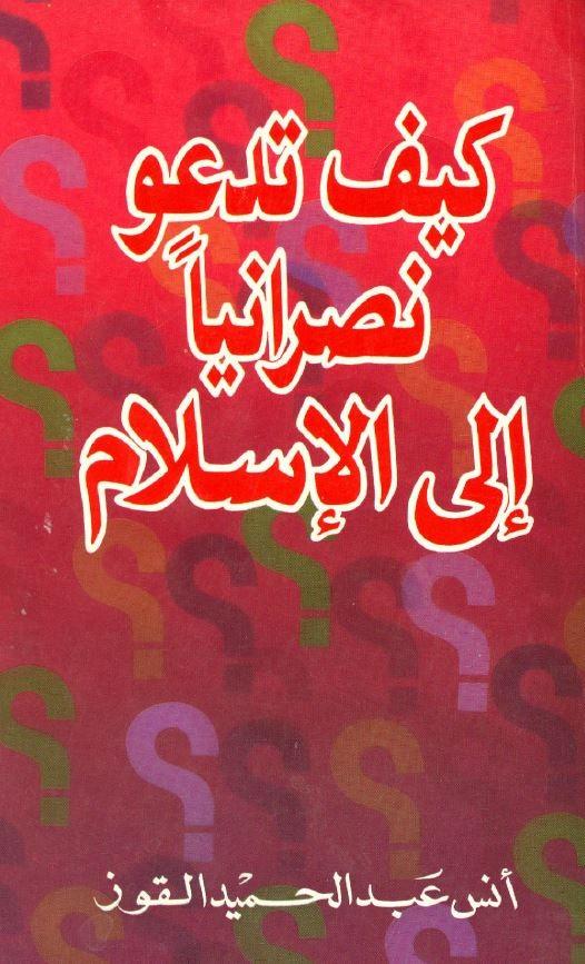 كيف تدعو نصرانيا إلى الإسلام