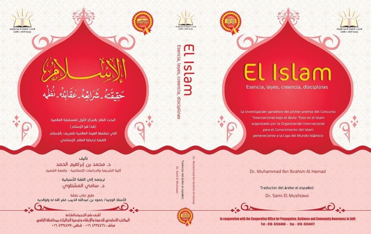 El Islam Esencia, leyes, creencia, disciplinas