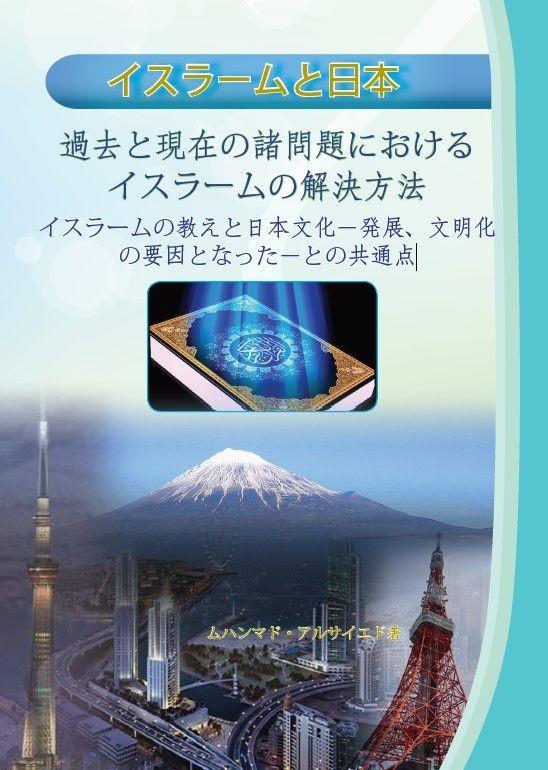 イスラームと日本 - 過去と現在の諸問題における イスラームの解決方法