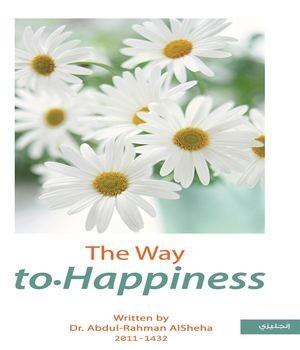 Пътят на щастието