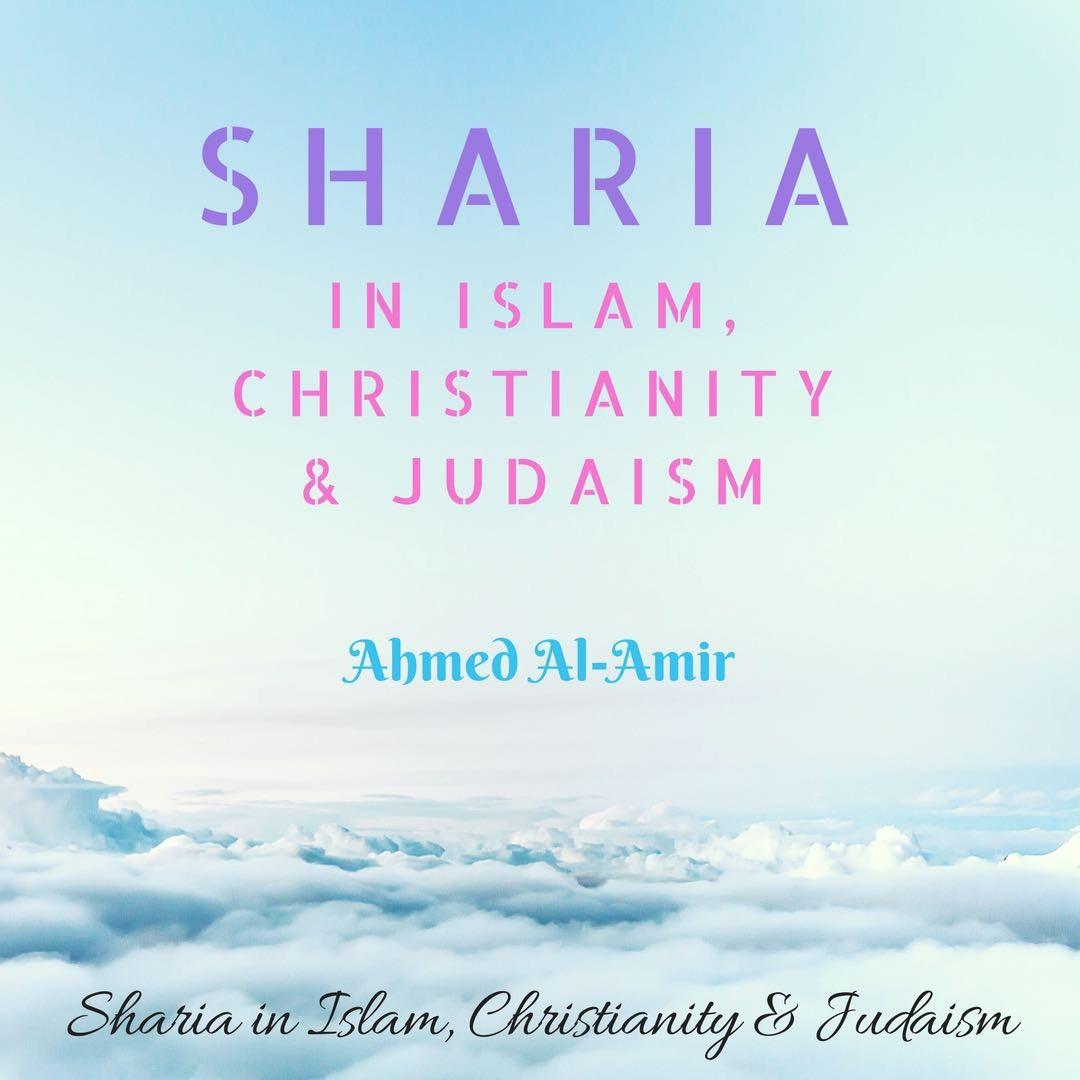 İslamiyet, Hristiyanlık ve Yahudilik Dinlerindeki Şeriat