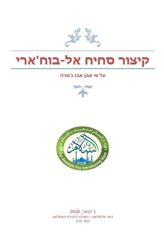 קיצור סחיח אל-בוח'ארי