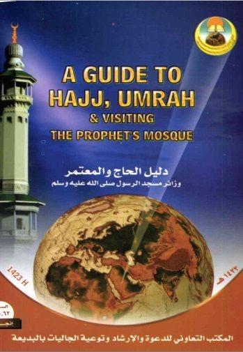 Guia para el peregrino que realiza el Hayy o la Umrah y para el que visita la Mezquita del Profeta (ﷺ)