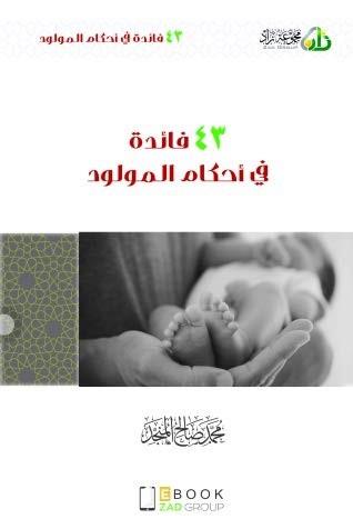 ٤٣ فائدة في أحكام المولود