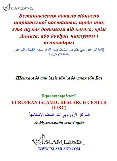 Встановлення доказів відносно шаріатської постанови, щодо тих хто шукає допомоги від когось, крім Аллага, або довіряє чаклунам і ясновидцям