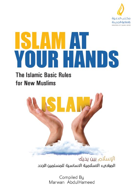 Islam at your hands