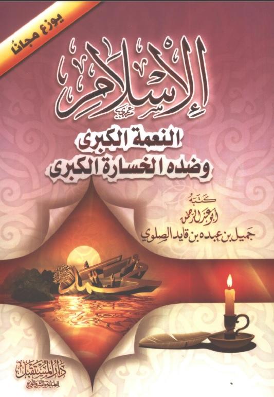 الإسلام النعمة الكبرى وضده الخسارة الكبرى