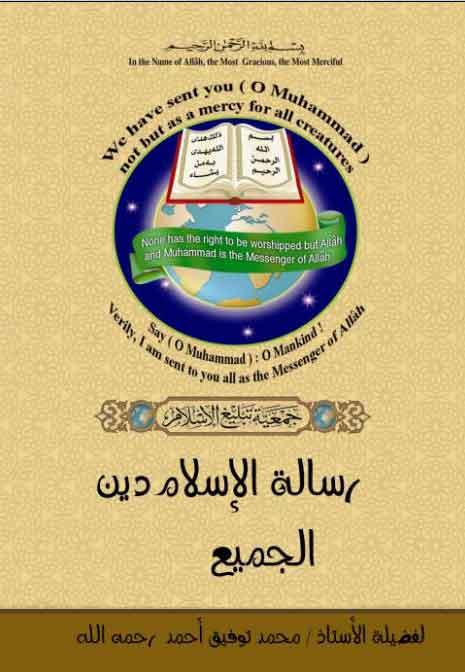 رسالة الإسلام دين الجميع