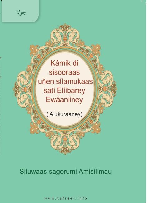 Kámik di sisooraas unen sílamukaas sati Elíibarey Ewáaniiney (Alukuraaney) Siluwaas sagorumi Amisilimau