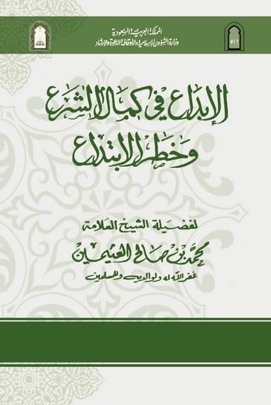 इस्लामीय विधानको अनोठो परिपूर्णता र बिदअतको हानि