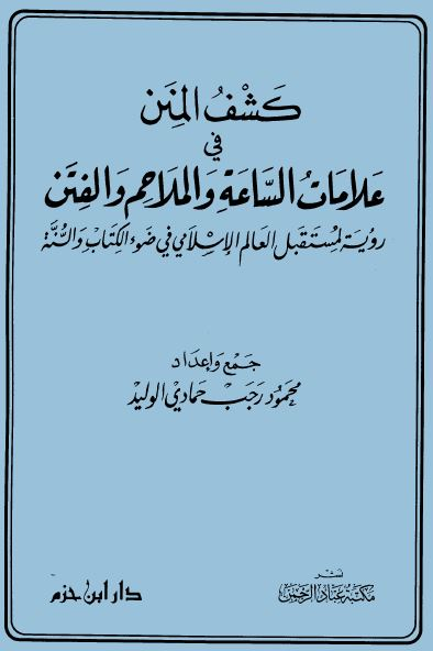 كشف المنن في علامات الساعة والملاحم والفتن رؤية لمستقبل العالم الاسلامي في ضوء الكتاب والسنة