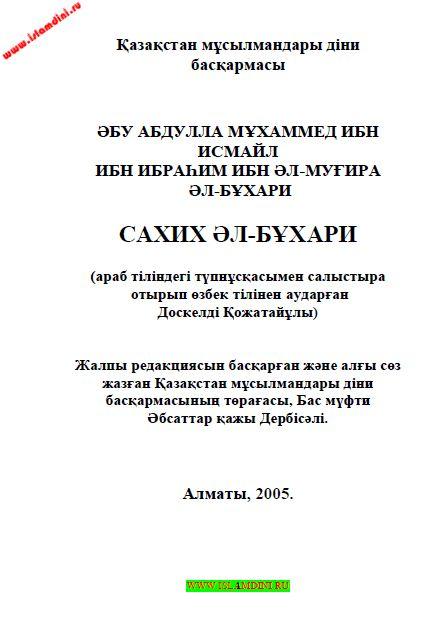 Мұхтасар Сахих әл-Бұхари, 1 том