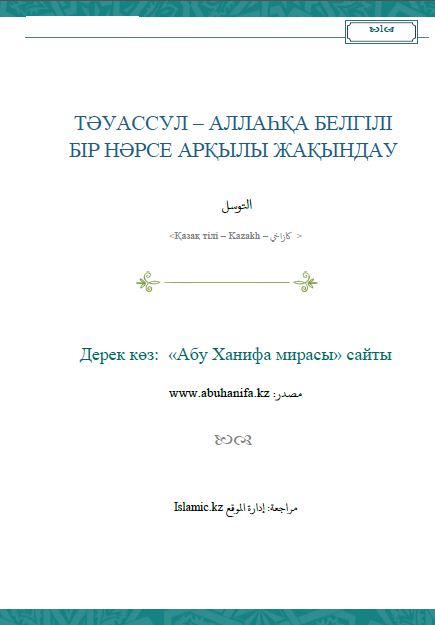 ТӘУАССУЛ – АЛЛАҺҚА БЕЛГІЛІ БІР НӘРСЕ АРҚЫЛЫ ЖАҚЫНДАУ