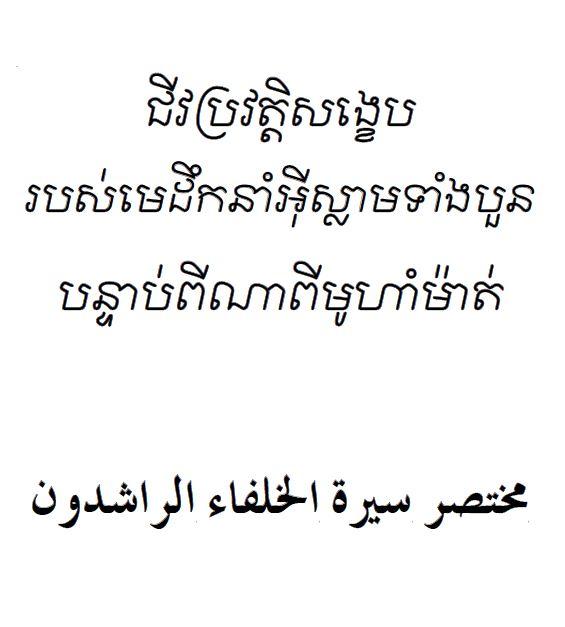 مختصر سيرة الخلفاء الراشدين - khmer
