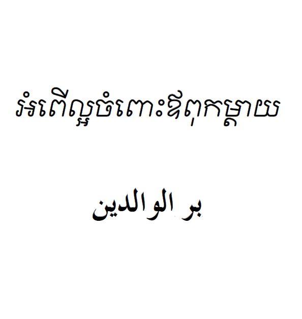 بر الوالدين - khmer