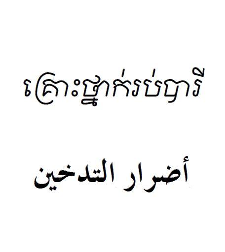 أضرار التدخين - khmer
