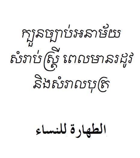 أحكام الطهارة للنساء - khmer
