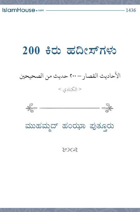 200 ಕಿರು ಹದೀಸ್ ಗಳು