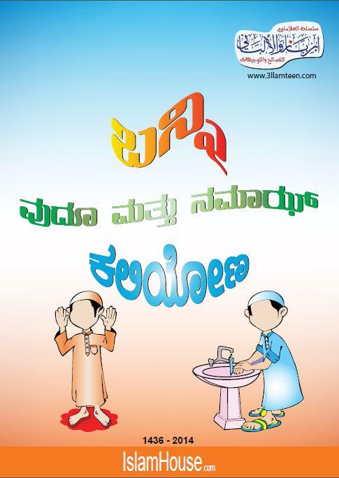 ಬನ್ನಿ ವುದೂ ಮತ್ತು ನಮಾಝ್ ಕಲಿಯೋಣ