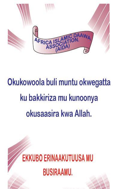 Okukowoola buli muntu okwegatta ku bakkiriza mu kunoonya okusaasira kwa Allah