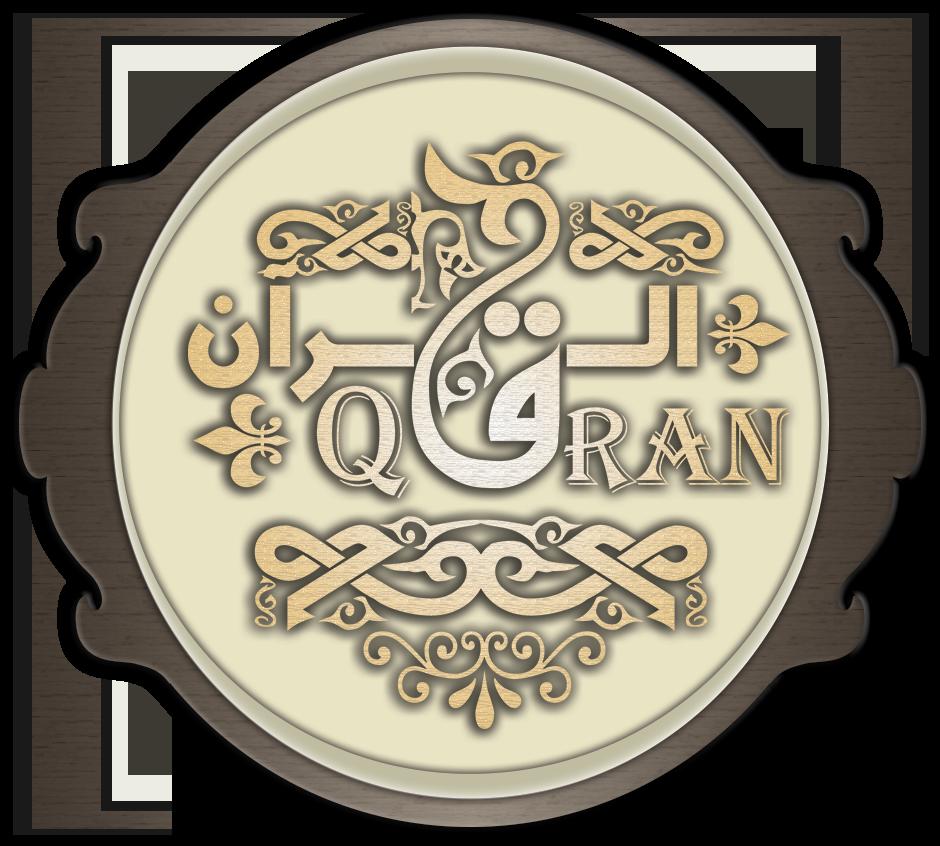 Толкование последних трех частей Священного Корана на русском языке