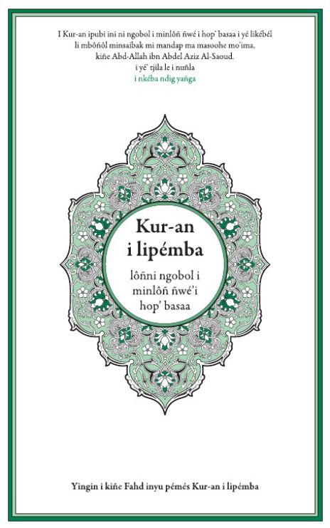 Kur-an i lipemba