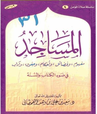 المساجد في ضوء الكتاب والسنة