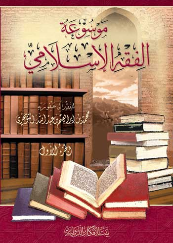 Résumé de La Jurisprudence Islamique A la lumière du Coran et de la Sunna.