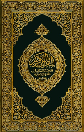 So Quran al Karim ago so kiy pema ana iron ko basa a iranon sa pilimpinas